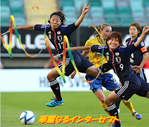 サッカー女子「日本対スウェーデン戦」の華麗なるプレー